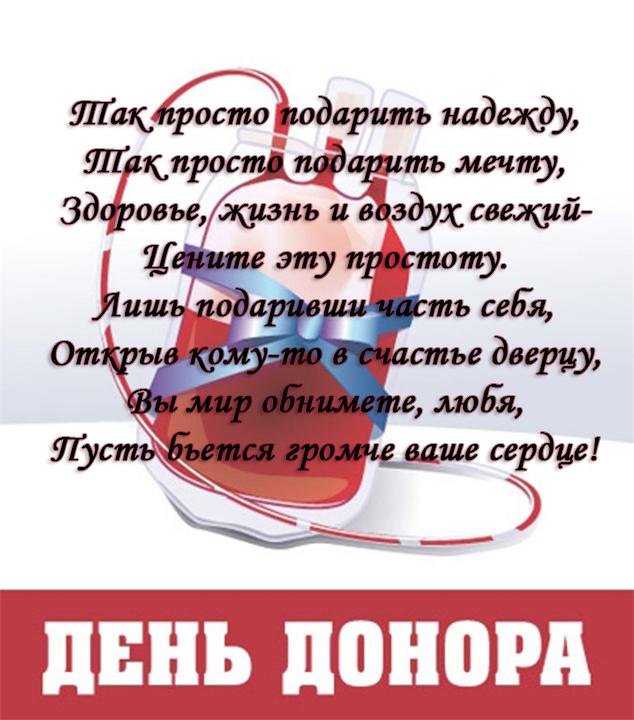 оценкам открытки с днем донора в россии 2019 поэтому